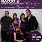 Радиопрезентация Радио.6 Время Звучать!